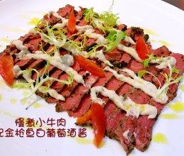 慢煮小牛肉配金枪鱼白葡萄酒酱的做法