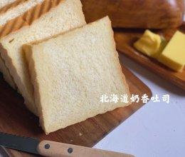 北海道纯奶吐司 超软超香 无油版更健康的做法