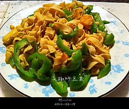 尖椒炒豆皮的做法