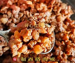 拌面拌饭炒菜都超好吃的~㊙️制百搭肉燥的做法