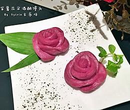 紫薯花朵酒酿馒头--中式面点(1)的做法