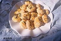 椒盐桃酥#麦子厨房小红锅#的做法