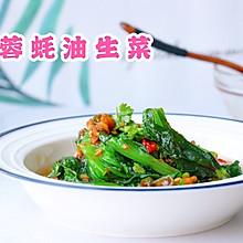 蒜蓉蚝油生菜#春季减肥,边吃边瘦#