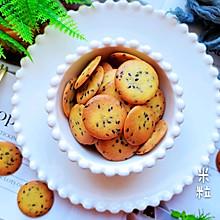 一次成功‼️简单易做❗️宝宝最爱的芝麻薄脆鸡蛋饼干