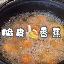 #一起土豆沙拉吧#脆皮香蕉