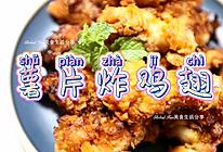#宅家厨艺 全面来电# 不用一滴油的薯片炸鸡翅的做法