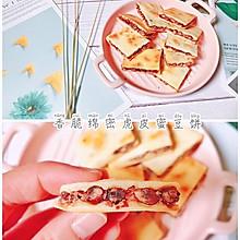 香脆绵密|虎皮蜜豆饼