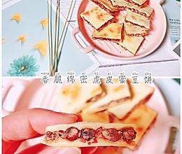 香脆绵密|虎皮蜜豆饼的做法