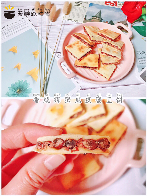 香脆绵密 虎皮蜜豆饼的做法