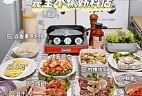 家庭版韩式烤肉(含腌料蘸料配方)的做法