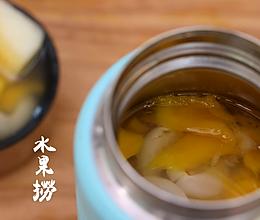 焖烧罐食谱系类——水果捞的做法