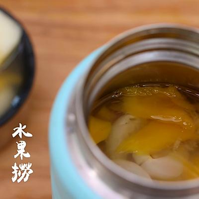焖烧罐食谱系类——水果捞