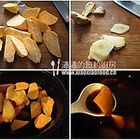 姜红糖番薯糖水的做法图解1