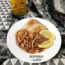 香煎鸡胸肉#安佳儿童创意料理#