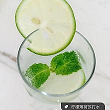 柠檬薄荷苏打水