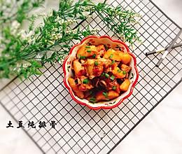 #精品菜谱挑战赛#土豆炖排骨的做法
