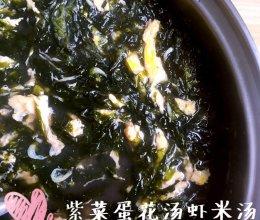 紫菜虾米蛋花汤的做法