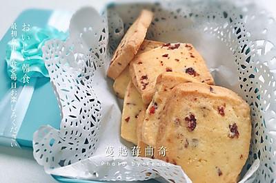 蔓越莓曲奇饼干-人人都爱的基础饼干