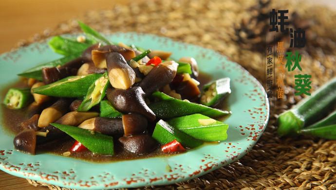 有家鲜厨房:蚝油秋葵黑皮鸡枞菌