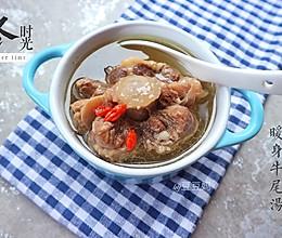 当归牛尾汤#膳魔师地方美食大赛#(上海)的做法