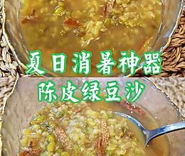 夏日消暑神㊙️器—广式陈皮绿豆沙的做法
