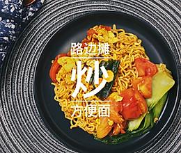 停不下筷子的路边摊炒方便面!营养丰富的快手小吃的做法