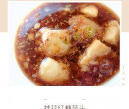 桂花红糖芋头的做法