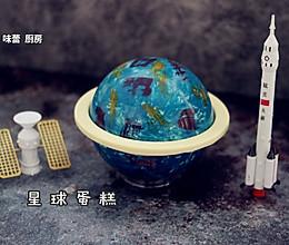 星球蛋糕的做法