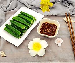 #花10分钟,做一道菜!#蘸汁秋葵的做法
