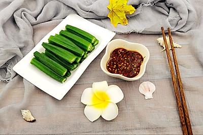 #花10分钟,做一道菜!#蘸汁秋葵