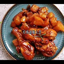 #美食视频挑战赛# #红烧鸡腿、土豆#