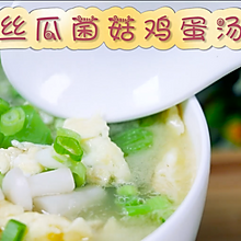 丝瓜和白玉菇做成的汤,丝瓜菌菇鸡蛋汤,味道鲜美至极