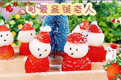 圣誕應景甜品【水果圣誕老人】
