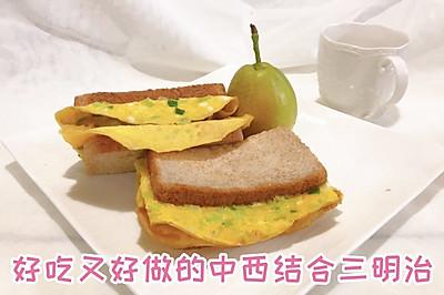 好吃又好做的中西结合三明治