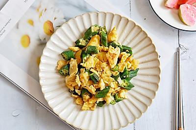 秋葵炒蛋——减脂餐