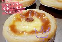 快手葡式蛋挞(无淡奶油版)的做法