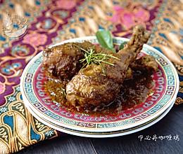 【东南亚美食】娘惹甲必丹咖喱鸡的做法