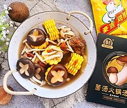 玉米菌菇排骨小火锅的做法