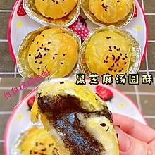 汤圆和蛋挞皮的完美结合黑芝麻汤圆酥
