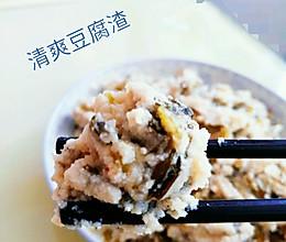清炒豆腐渣的做法