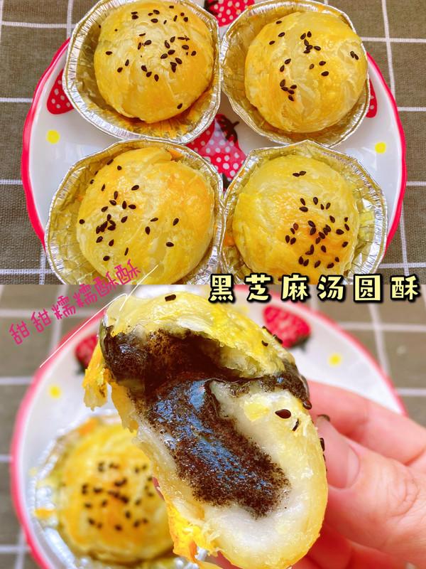 汤圆和蛋挞皮的完美结合黑芝麻汤圆酥的做法