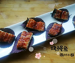 家庭版烤鳗鱼的做法