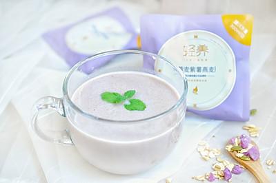 轻养藜麦紫薯燕麦饮