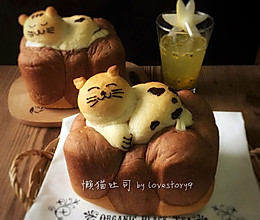 我愿化作一只喵,卧在面包上——学做懒猫吐司大赛