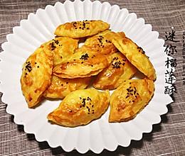 迷你榴莲酥 最简便茶点#硬核菜谱制作人#的做法
