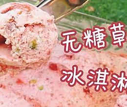 不用冰淇淋机的草莓冰淇淋【安卡西厨】的做法