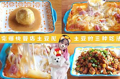 懒人快手餐,土豆的三种花样吃法,款款好吃到爆