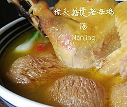 猴头菇煲老母鸡汤的做法