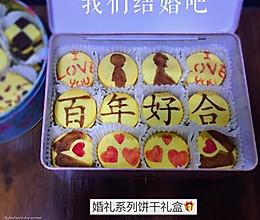 婚礼系列饼干礼盒的做法
