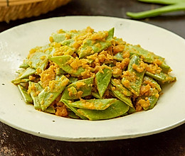 【鸭黄豆角】咸蛋黄烧菜土方法,名字特别雅!的做法